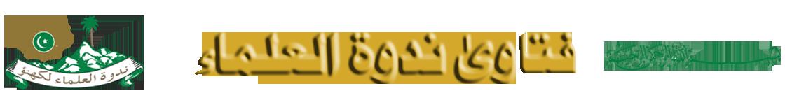fatawa-logo-header