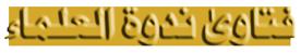 fatawa-logo-small