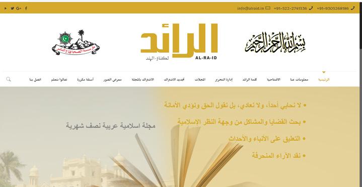 Al-Raid-Web