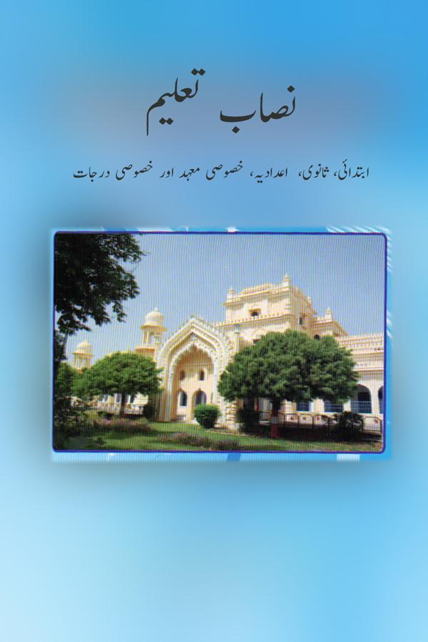 Nisab-Taleem