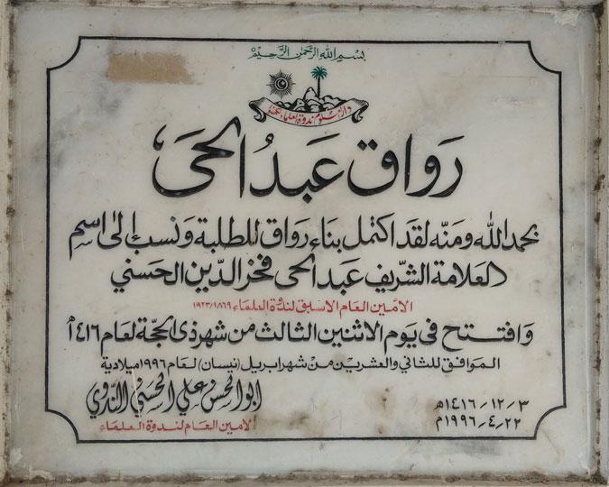 Rawaq--Abdul-Hai-Stone