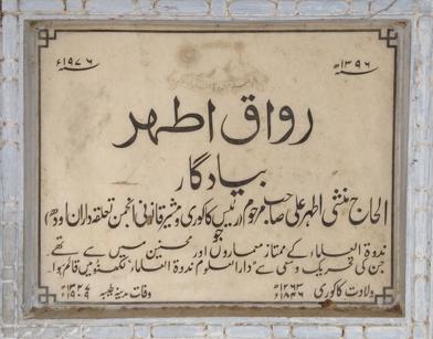 Rawaq-Athar-stone