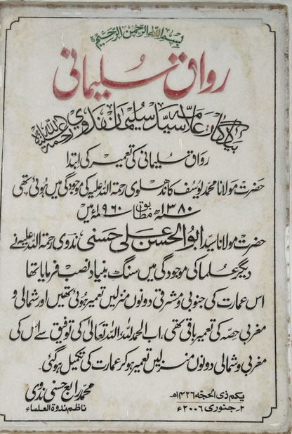 Rawaq-Sulemani-stone