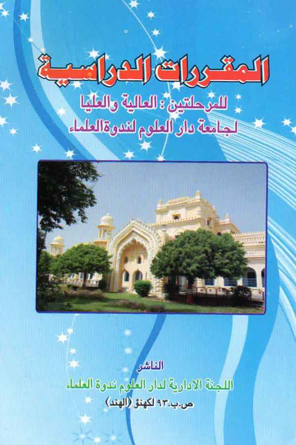 al-muqarrarat-al-dirasiyah-nadwatul-ulama-arabic-title