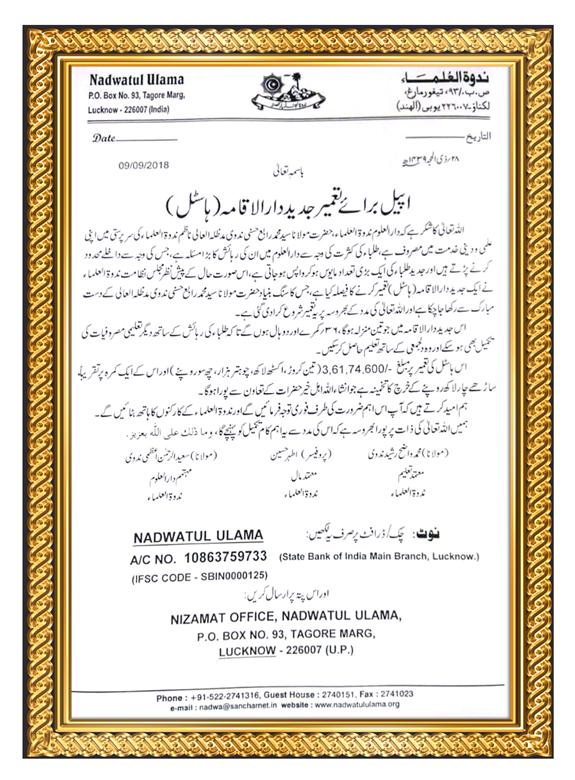 appeal-letter