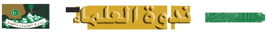 nadwa-Logo1-Big