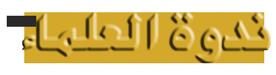 nadwa-Logo1-Small