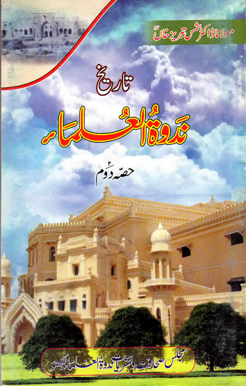 tareekh-nadwatul-ulama-part-2-urdu-title