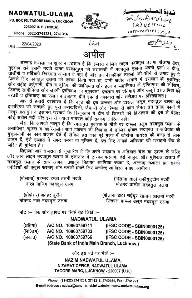 appeal-nadwatul-ulama-19-4-2020-Hindi
